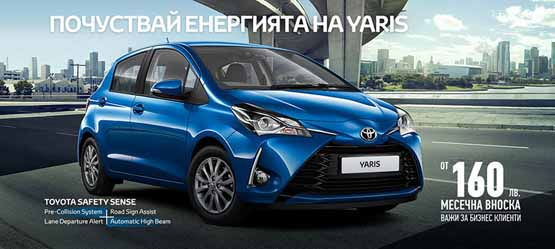 Toyota Yaris oт 160лв./месец