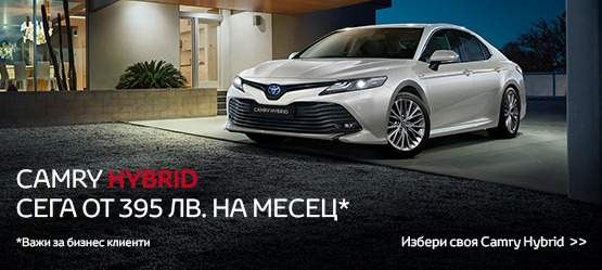 <span id='firsttitle'>Toyota Camry Hybrid</span><br><span id='secondTitle'>Специално предложение</span>