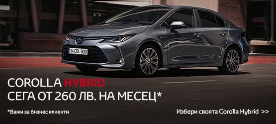 <span id='firsttitle'>Toyota Corolla Hybrid</span><br><span id='secondTitle'>Специално предложение</span>