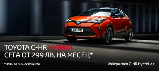 <span id='firsttitle'>Toyota C-HR HYBRID</span><br><span id='secondTitle'>Специално предложение</span>