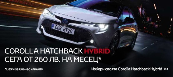 <span id='firsttitle'>Toyota Corolla Hatchback Hybrid</span><br><span id='secondTitle'>Специално предложение</span>